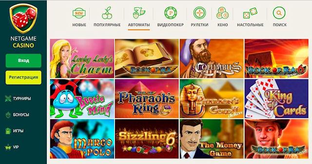 Очевидный выбор казино - это Нетгейм