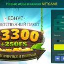 Онлайн-казино НетГейм - огромный выбор игр и не прекращаемая результативная игра